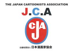 日本漫画家協会ロゴ