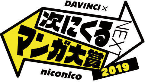 次にくるマンガ大賞ロゴ