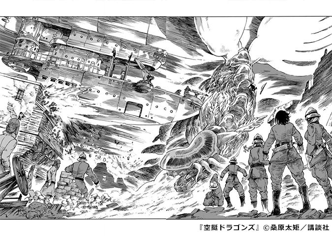 『空挺ドラゴンズ』第2巻p134-135