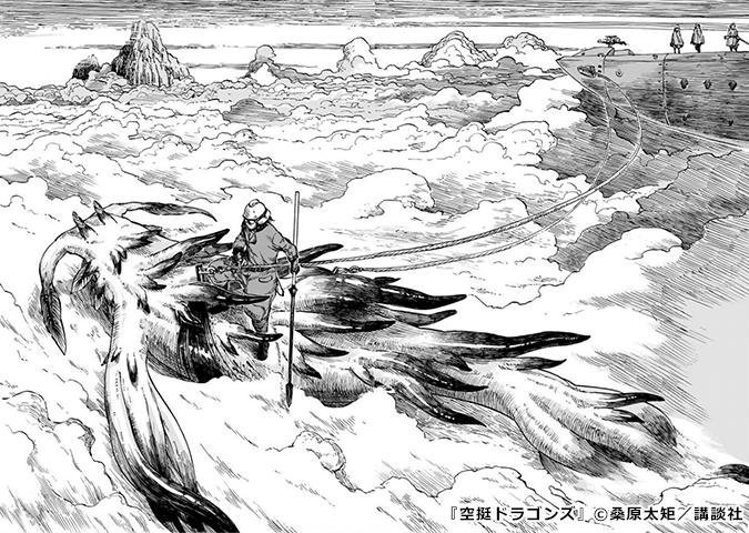 『空挺ドラゴンズ』第1巻p8-9
