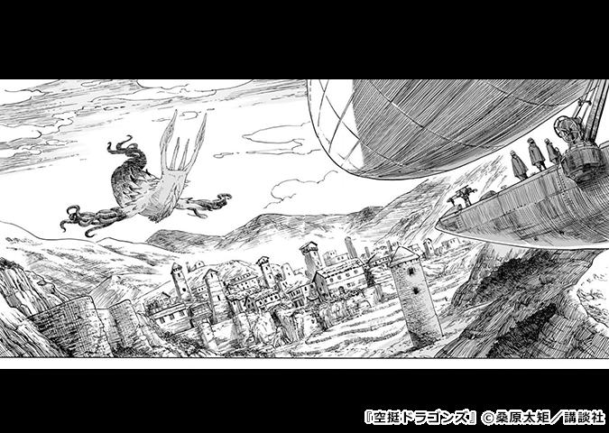 『空挺ドラゴンズ』第1巻p32-33