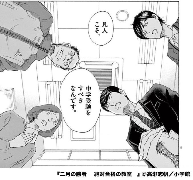 『二月の勝者 ―絶対合格の教室―』第1巻p85