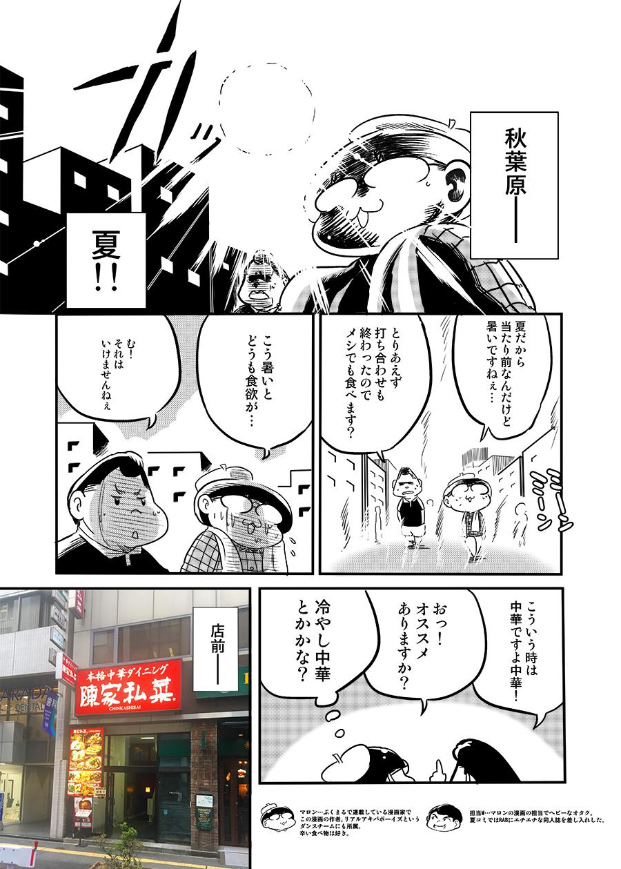 オタめし!〜アキバグルメ紀行〜 「陳家私菜」の頂天石焼麻婆刀削麺