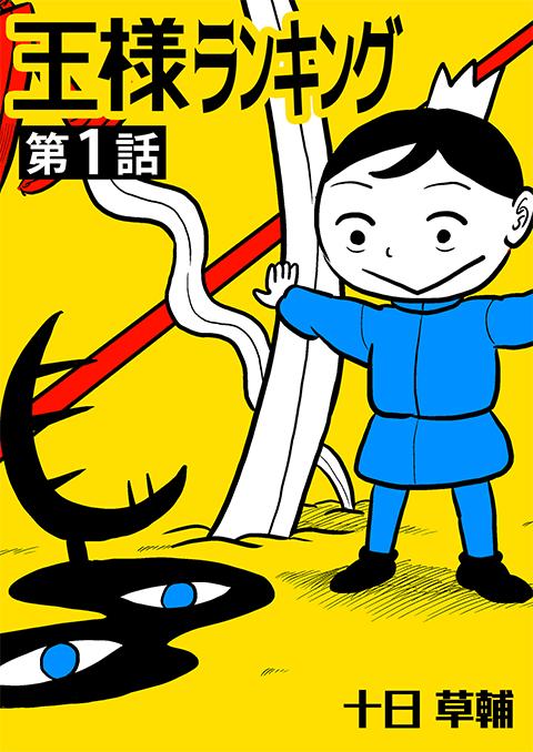 『王様ランキング【単話版】第1話』
