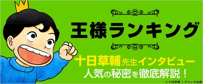 王様ランキング ネタバレ 7話