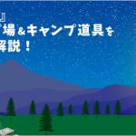 『ゆるキャン△』聖地のキャンプ場とキャンプ道具を書店員が徹底解説!