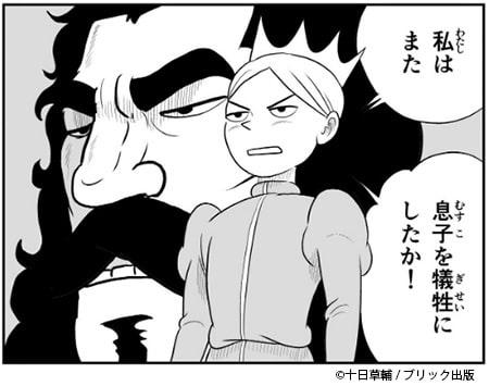 王様ランキングの登場人物:ボッス