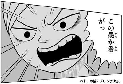 王様ランキングの登場人物:ダイダ