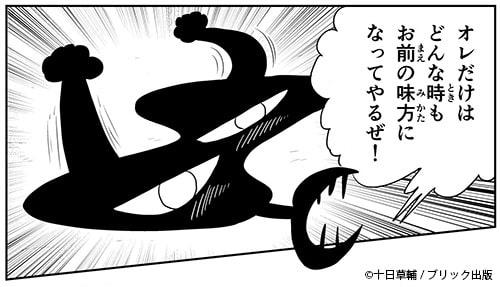 王様ランキングの登場人物:カゲ