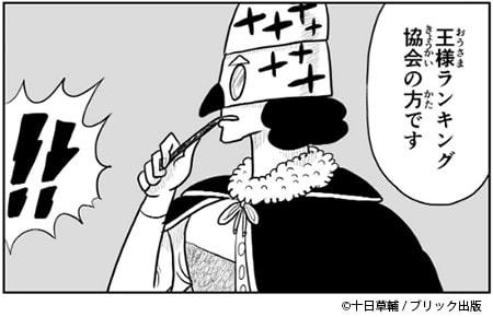 王様ランキング:協会員