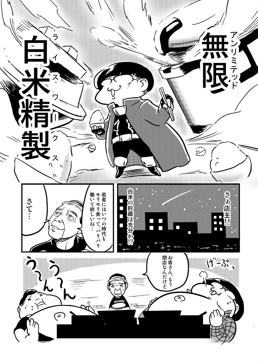 オタめし!~アキバグルメ紀行~「ごはん処 あだち」のあだちサービスセット