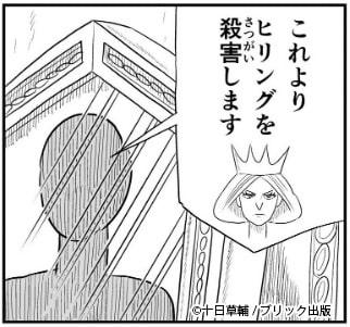 王様ランキング:魔法の鏡