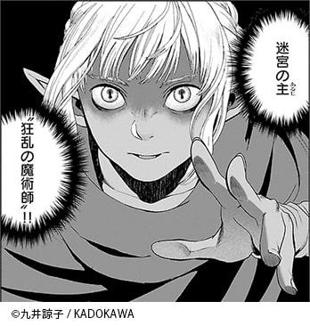 狂乱の魔術師