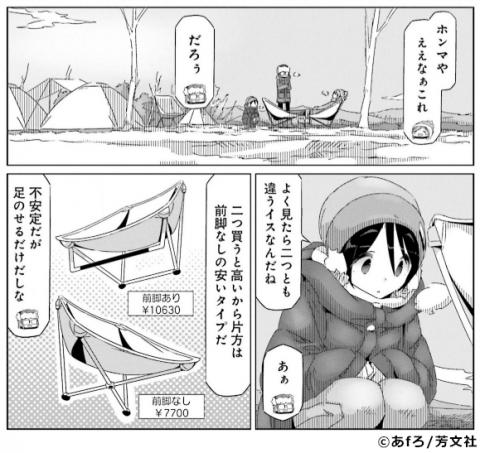『ゆるキャン△』キャンプ道具 A-LITE「メイフライ」「モナーク」