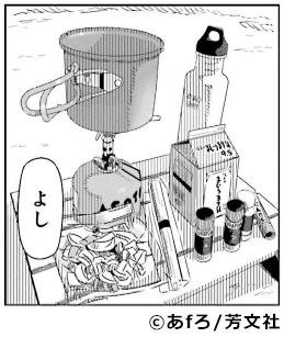 『ゆるキャン△』キャンプ道具 コールマン「パックアウェイ ソロクッカー」