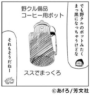 『ゆるキャン△』キャンプ道具 コールマン「ファイアープレイスケトル」