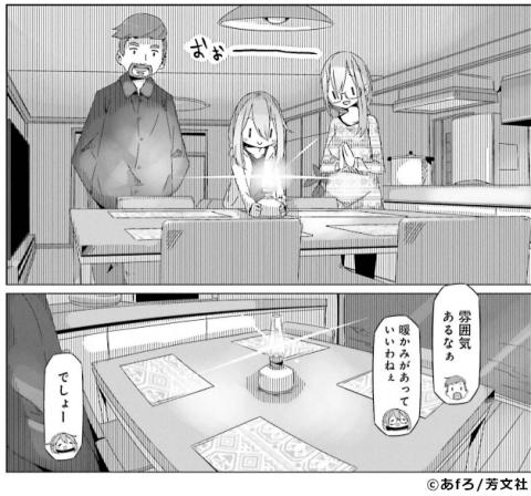 『ゆるキャン△』キャンプ道具 コールマン「ルミエールランタン」