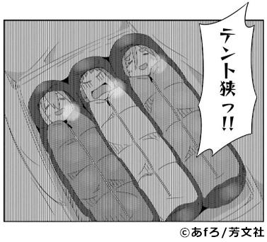 『ゆるキャン△』キャンプ道具 シュラフ(野クル)