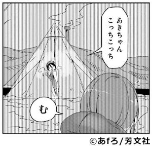 『ゆるキャン△』キャンプ道具 ノルディスク「アルヘイム」