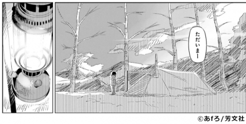 『ゆるキャン△』キャンプ道具 ペトロマックス「HK500」