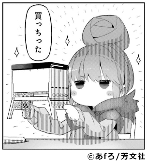 『ゆるキャン△』キャンプ道具 笑's「B-6君」
