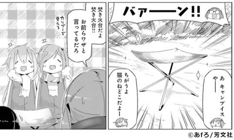 『ゆるキャン△』キャンプ道具 ユニフレーム「ファイアスタンド2」