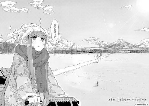 『ゆるキャン△』聖地 ふもとっぱらキャンプ場