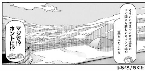 『ゆるキャン△』聖地 ほったらかしキャンプ場