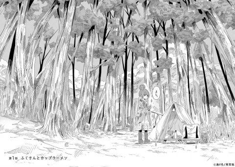 『ゆるキャン△』聖地 浩庵キャンプ場(こうあんきゃんぷじょう)