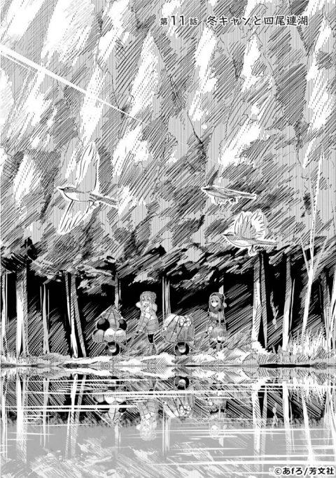 『ゆるキャン△』聖地 四尾連湖/水明荘(しびれこ/すいめいそう)