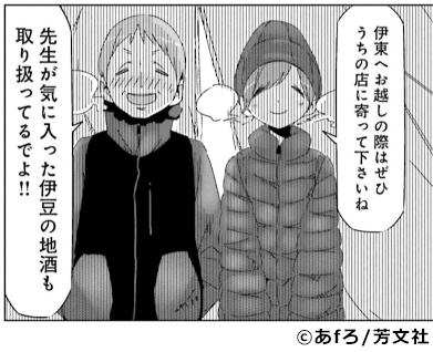 『ゆるキャン△』飯田(いいだ)親子