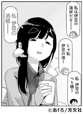 『ゆるキャン△』鳥羽 美波(とば みなみ)