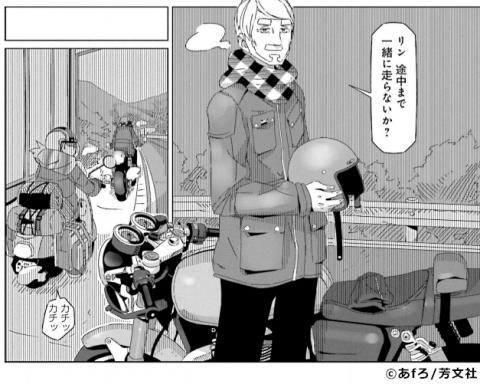 『ゆるキャン△』リンの祖父