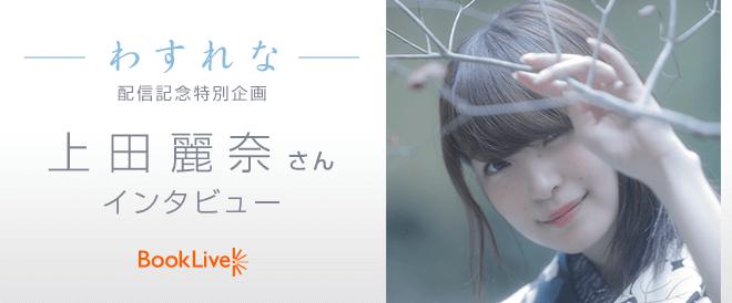 上田麗奈さん初のデジタルフォトブック『わすれな』配信記念☆スペシャルインタビュー!