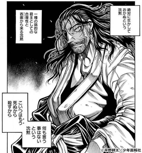 """織田信長…みんな大好き""""第六天魔王"""""""