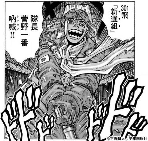 菅野直…猪突猛進七生報国のデストロイヤー
