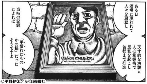 『ドリフターズ』アドルフ・ヒトラー