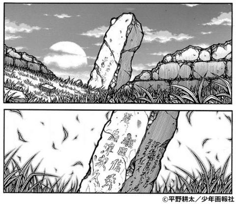 信長と豊久のそれぞれの父親の名前が掘られた石碑