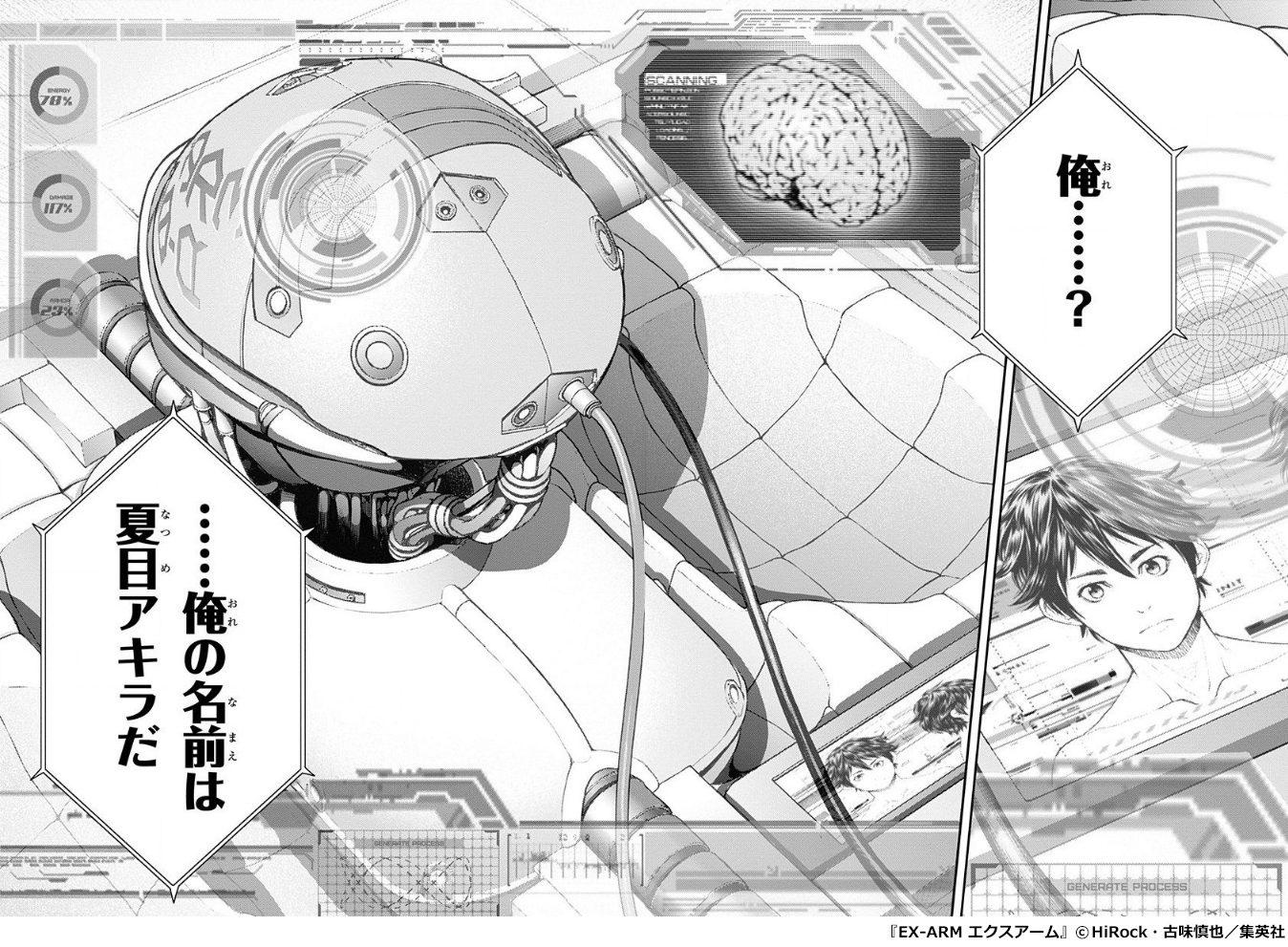 EX-ARM エクスアーム』ハードで楽しいSFクライムバトルの魅力を紹介 ...