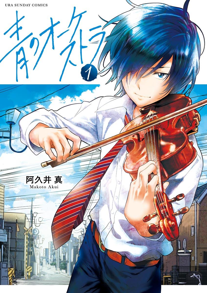 『青のオーケストラ』書影