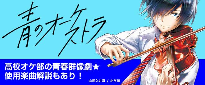 『青のオーケストラ』バナー