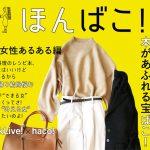 ほんばこ! BookLive! × haco!