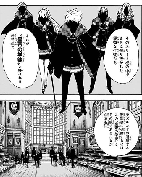 SPY×FAMILY:皇帝の学徒(インペリアル・スカラー)