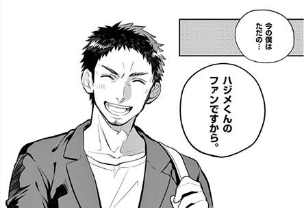 『青のオーケストラ』登場人物:武田先生