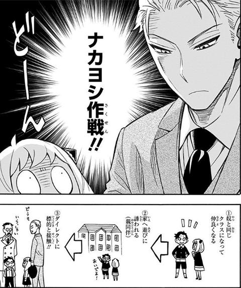 SPY×FAMILY:ナカヨシ作戦