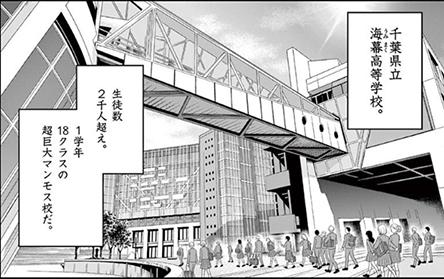 『青のオーケストラ』海幕高校