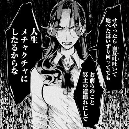 『来世は他人がいい』吉乃が怖かわいい!
