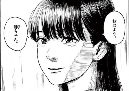 『血の轍』の登場人物:長部静子
