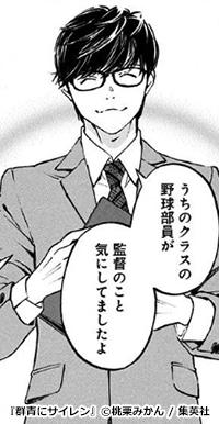 『群青にサイレン』登場人物:戸倉