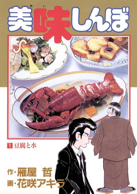 『美味しんぼ』書影